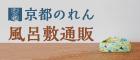 風呂敷通販の京都のれん株式会社