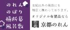 暖簾・のぼり旗・横断幕・風呂敷などの布をツールにあなたの為にできることを考える京都のれん株式会社
