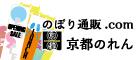 のぼり旗通販の京都のれん株式会社